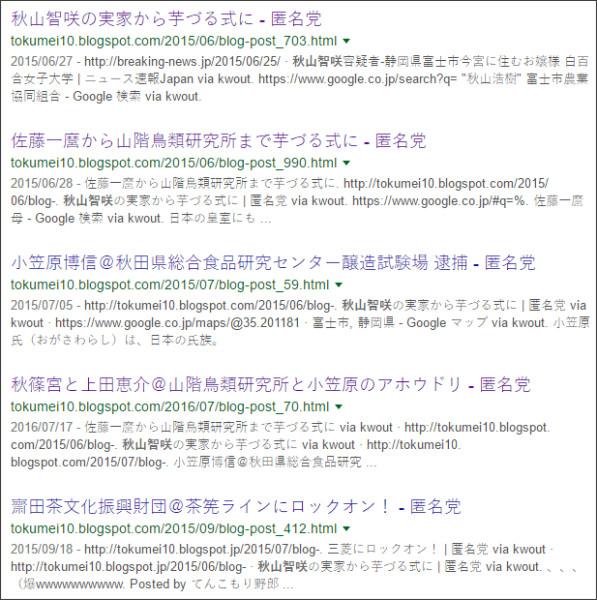 https://www.google.co.jp/#q=site:%2F%2Ftokumei10.blogspot.com+%E7%A7%8B%E5%B1%B1%E6%99%BA%E5%92%B2