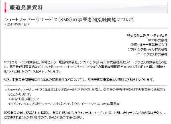 http://www.nttdocomo.co.jp/info/news_release/2011/06/01_00.html