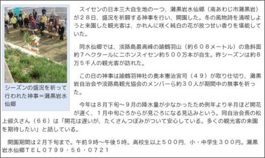 http://www.kobe-np.co.jp/news/awaji/0003705698.shtml