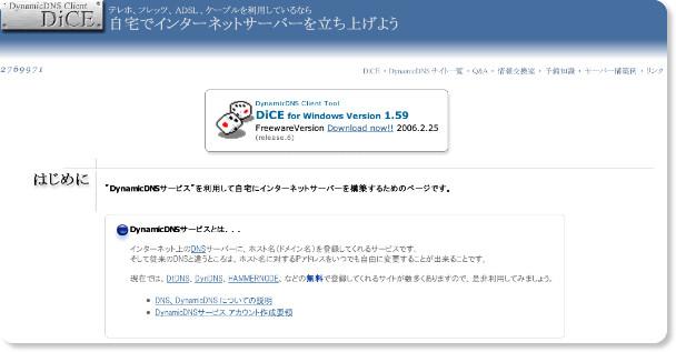 http://www.hi-ho.ne.jp/yoshihiro_e/dice/