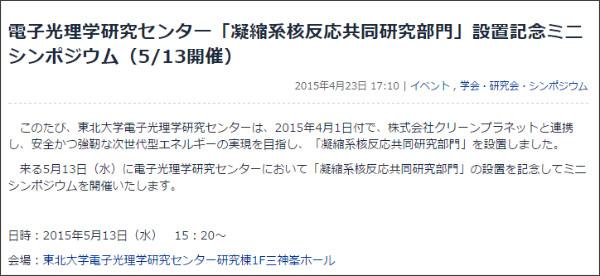 http://www.tohoku.ac.jp/japanese/2015/04/event20150423-02.html