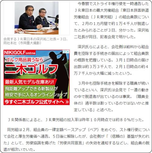 http://www.sankei.com/economy/news/180403/ecn1804030041-n1.html
