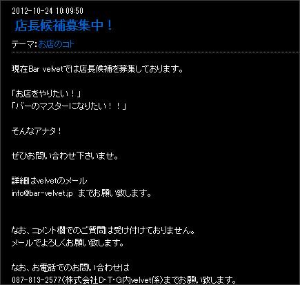 http://ameblo.jp/barvelvet/