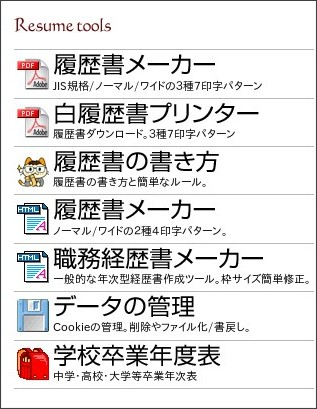 http://resume.meieki.com/