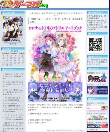 http://gemaga.sbcr.jp/2010/08/post-6575.html