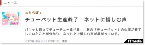 http://www.itmedia.co.jp/news/articles/0908/28/news023.html