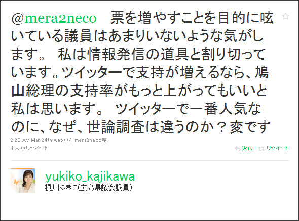 http://twitter.com/yukiko_kajikawa/status/10935100359