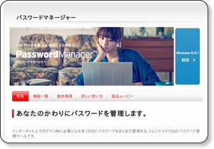 http://safe.trendmicro.jp/products/pwmgr.aspx