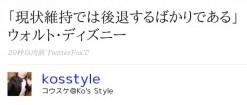 http://twitter.com/kosstyle/status/2051116843