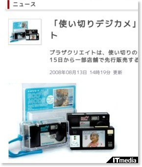 http://www.itmedia.co.jp/news/articles/0808/13/news031.html