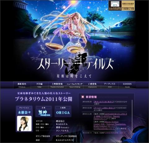 http://www.starrytales.jp/