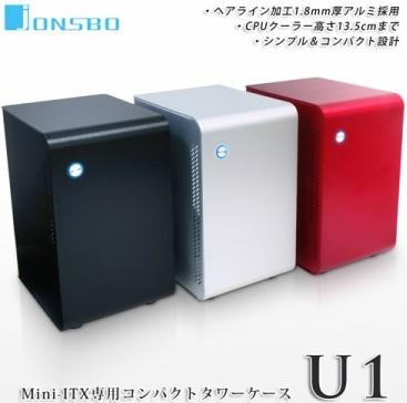 http://www.scythe.co.jp/case/jonsbo-u1.html