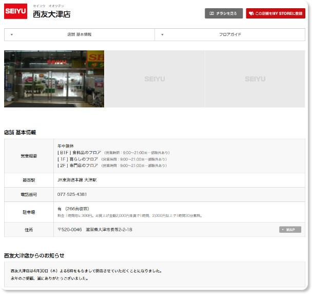 http://www.seiyu.co.jp/shop/%E8%A5%BF%E5%8F%8B%E5%A4%A7%E6%B4%A5%E5%BA%97