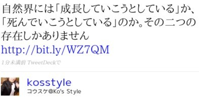 http://twitter.com/kosstyle/status/3426942638