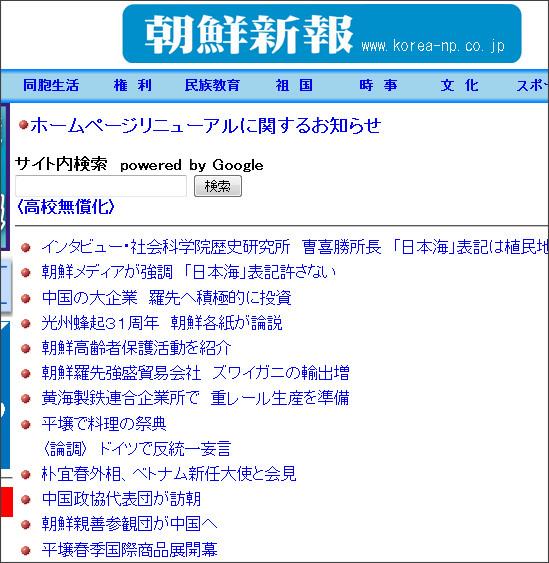 http://www1.korea-np.co.jp/sinboj/