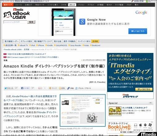 http://ebook.itmedia.co.jp/ebook/articles/1305/22/news006.html