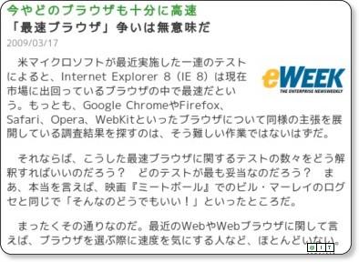 http://www.atmarkit.co.jp/news/200903/17/eweek.html