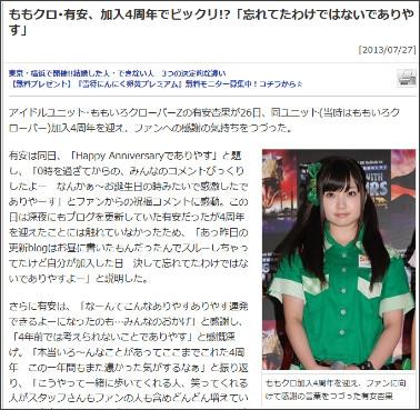 http://news.mynavi.jp/news/2013/07/27/060/index.html
