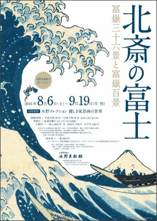 http://www.mizuno-museum.jp/exhibition/next.php