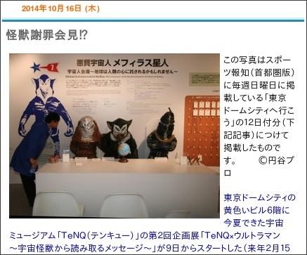 http://weblog.hochi.co.jp/sakana/2014/10/post-d9cf.html