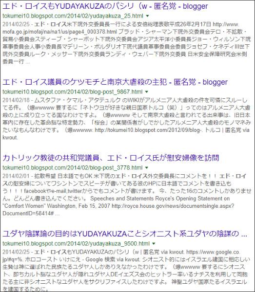 https://www.google.co.jp/search?ei=AKxUWruDGYesjwPP6ajoBg&q=site%3A%2F%2Ftokumei10.blogspot.com+%E3%82%A8%E3%83%89%E3%83%BB%E3%83%AD%E3%82%A4%E3%82%B9&oq=site%3A%2F%2Ftokumei10.blogspot.com+%E3%82%A8%E3%83%89%E3%83%BB%E3%83%AD%E3%82%A4%E3%82%B9&gs_l=psy-ab.3...2018.3256.0.4210.2.2.0.0.0.0.190.376.0j2.2.0....0...1c.2.64.psy-ab..0.0.0....0.ZDJXeu0IpOE