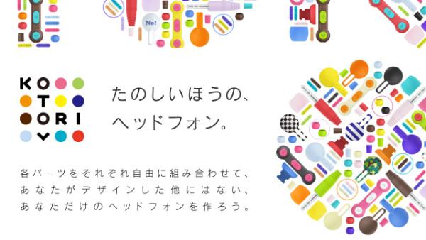 http://kotori.fostex.jp/