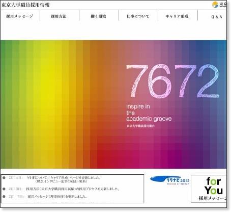 http://www.u-tokyo.ac.jp/recruit/info/index_j.html