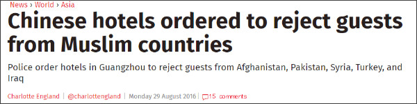 http://www.independent.co.uk/news/world/asia/url-china-hotels-ordered-reject-guests-muslim-countries-islam-pakistan-syria-iraq-turkey-a7214231.html