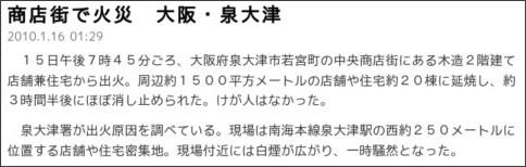 http://sankei.jp.msn.com/affairs/disaster/100116/dst1001160131002-n1.htm