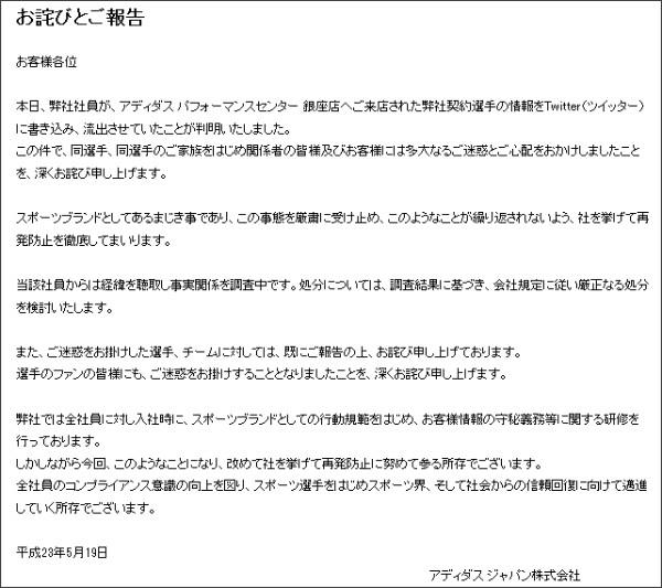 http://www.adidas.com/jp/corporate/01company/0519.asp