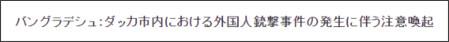http://www2.anzen.mofa.go.jp/info/pcspotinfo.asp?infocode=2015C292