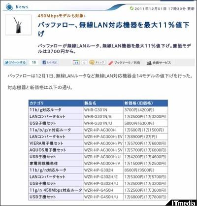 http://plusd.itmedia.co.jp/pcuser/articles/1112/01/news092.html