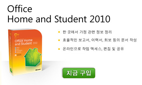 http://office.microsoft.com/ko-kr/home-and-student/