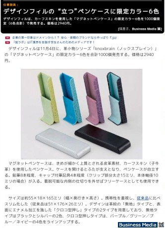 http://bizmakoto.jp/bizid/articles/0910/29/news041.html