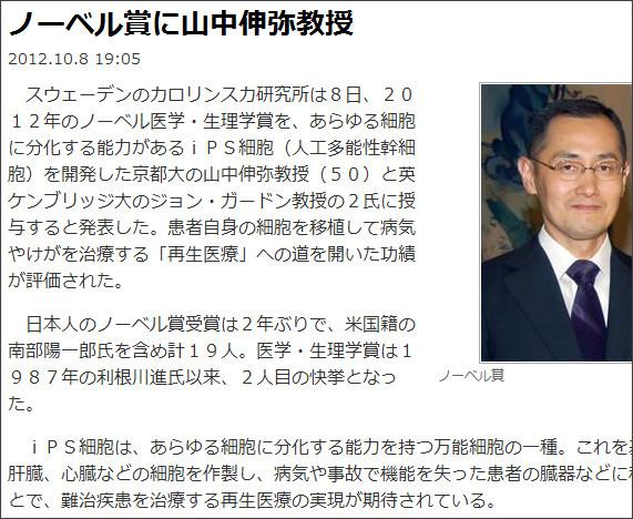 http://sankei.jp.msn.com/science/news/121008/scn12100819050009-n1.htm