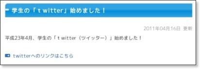 http://www3.nishitech.ac.jp/news/witter.html