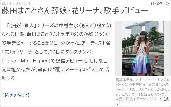 http://www.sanspo.com/geino/news/20130703/oth13070304050016-n1.html