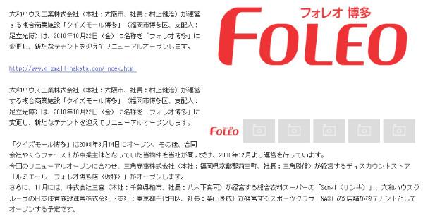 http://prtimes.jp/main/html/rd/p/000000021.000002296.html