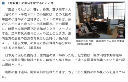 http://sankei.jp.msn.com/culture/academic/100427/acd1004270810004-n1.htm