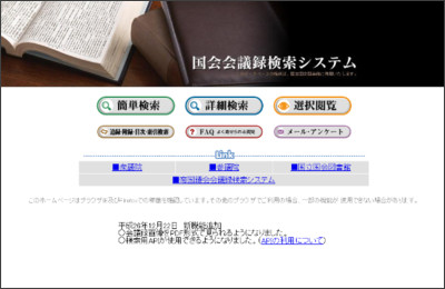 http://kokkai.ndl.go.jp/