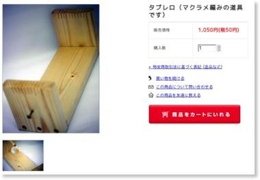 http://aromaventvert.shop-pro.jp/?pid=26868844