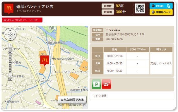 http://www.mcdonalds.co.jp/shop/map/map.php?strcode=38524
