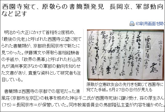 http://www.kyoto-np.co.jp/top/article/20131204000014