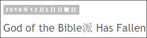 http://tokumei10.blogspot.com/2016/12/god-of-bible-has-fallen.html