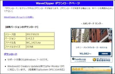 http://t-ishii.la.coocan.jp/download/WaveClipper.html