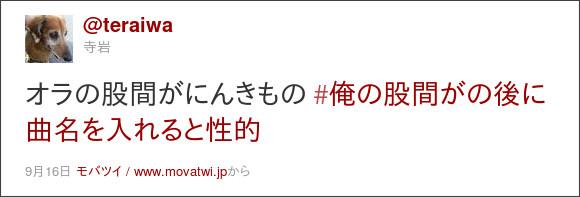 http://twitter.com/#!/teraiwa/status/114536180254654465