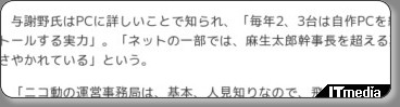 http://www.itmedia.co.jp/news/articles/0809/12/news081.html