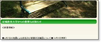 http://www1.miyakyo-u.ac.jp/important.php