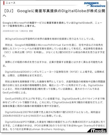http://www.itmedia.co.jp/news/articles/0806/13/news041.html