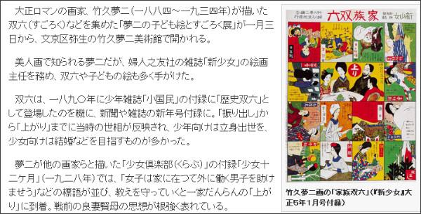 http://www.tokyo-np.co.jp/article/tokyo/20131230/CK2013123002000097.html